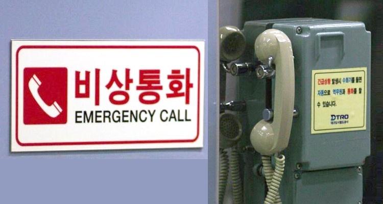 Ważne telefony w Korei Południowej