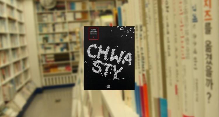 Hwang Sok-Yong - Wybór opowiadań