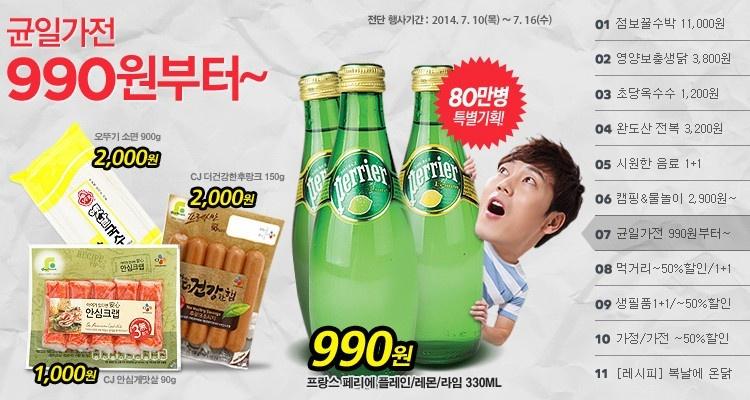 Zakupy spożywcze w Korei Południowej
