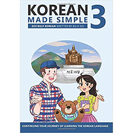 Korean Made Simple 3