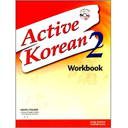 Active Korean 2 - Workbook