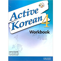 Active Korean 4 - Workbook