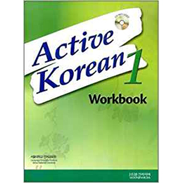 Active Korean 1 - workbook